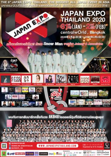 JAPAN EXPO THAILAND 2020(第6回ジャパンエキスポタイランド2020)