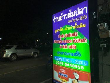 【タイ料理】カオトムプラー・ナーコシーチャン(ร้านข้าวต้มปลาหน้าเกาะสีชัง)
