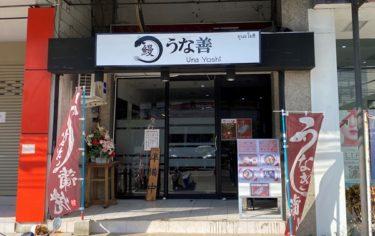 【日本料理】うな善(うなよし)