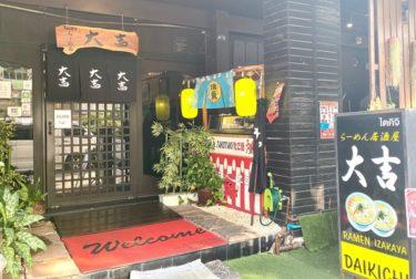 【日本料理】らーめん居酒屋 大吉