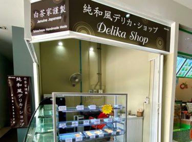 【日本料理】白茶屋 純和風デリカ・ショップ