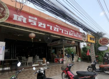 【タイ料理】ศรีราชาข้าวมันไก่ Sri Cha Chicken Rice(シラチャ チキンライス)