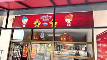 【タイ料理】เจ็เซี้ยมข้าวมันไก่(ジェー・シアム・カオマンガイ)