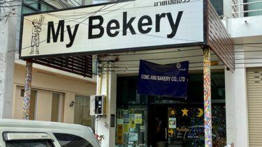 【ベーカリー】My Bekery(マイベーカリー)