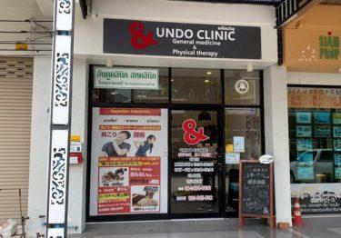 【整体・マッサージ】UNDO CLINIC(アンドゥークリニック)