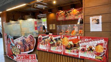【日本料理】わなかたこ焼き