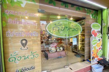 【ショッピング】ร้าน ดั่งหวัง(ランダンホワン)