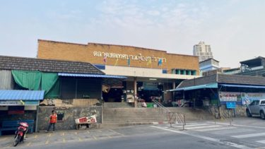 【ショッピング】シラチャ朝市場(タラート)