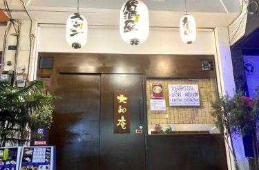 【日本料理】大和庵(やまとあん)
