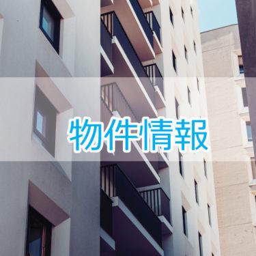 不動産情報 (8月号)